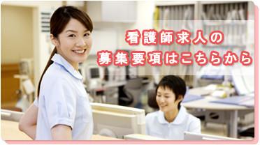 佐藤内科診療所求人 看護師募集