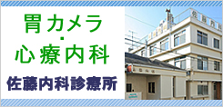 横浜駅すぐの佐藤内科診療所