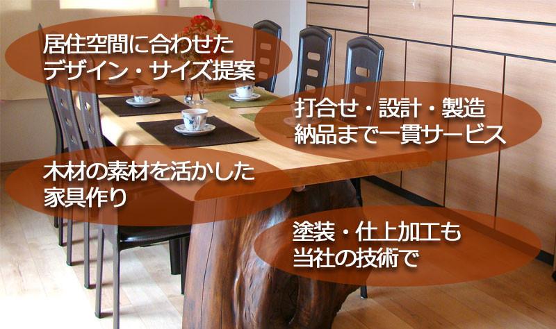 京屋家具の特長