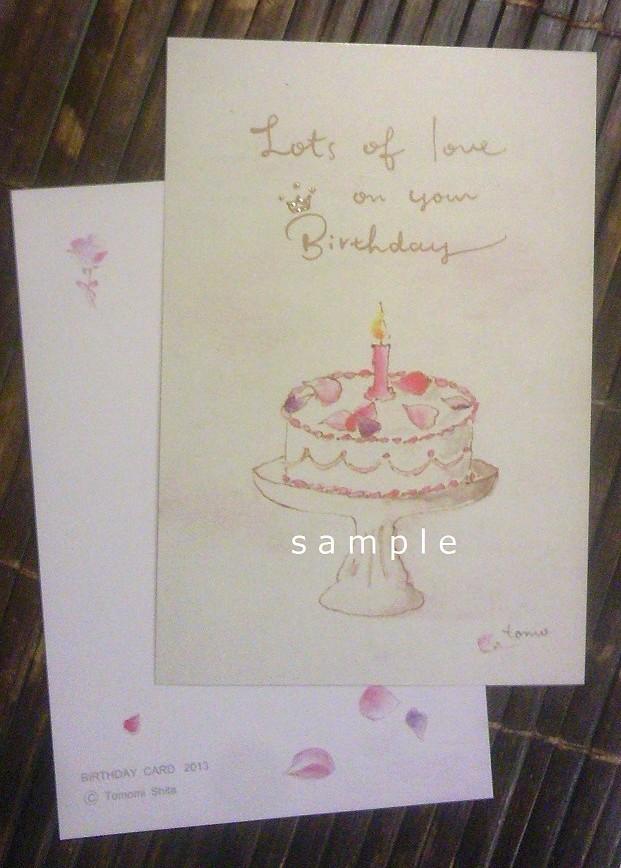 tomomiさん ほっこり筆文字 Birthday card