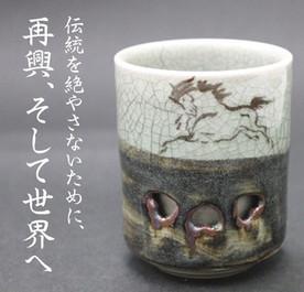 浪江町大堀相馬焼: 湯呑 おちょこ 目皿 ようじいれ