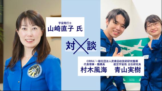 山崎直子宇宙飛行士とのスペシャル対談企画!