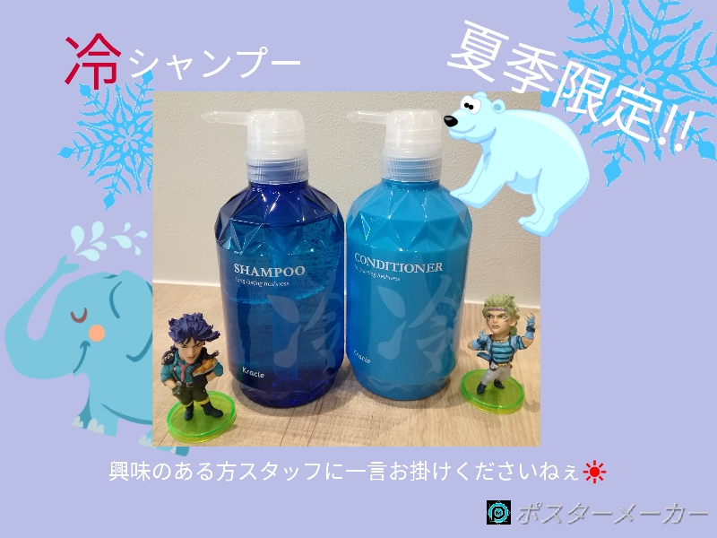 ブルーのボトルの冷やしシャンプー。