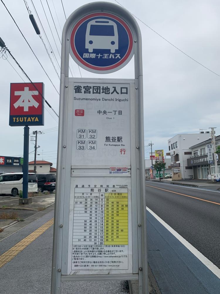 熊谷駅行きはTSUTAYA様側になります。