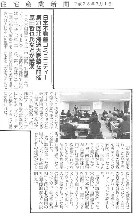 住宅産業新聞H26年3月1日