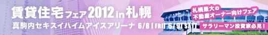 2012年6月8日-9日 賃貸住宅フェア2012in札幌