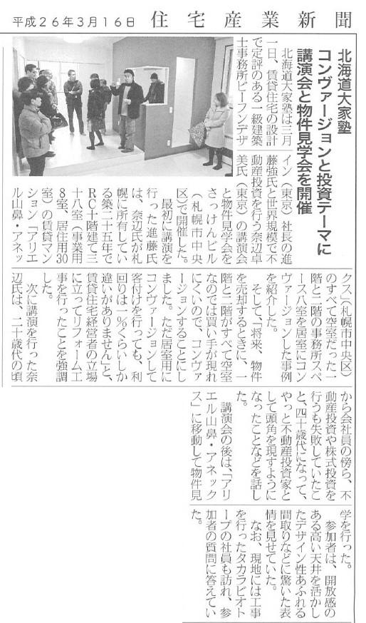 住宅産業新聞H26年3月16日