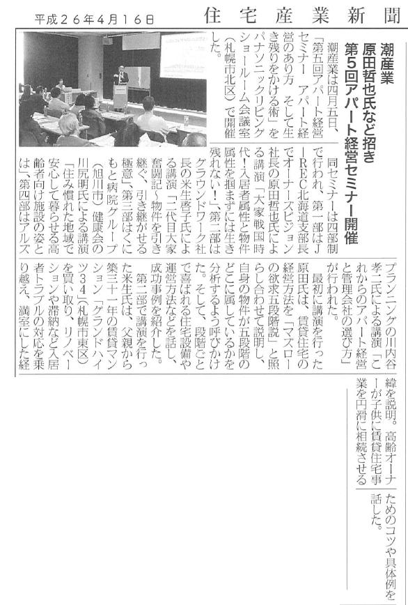 住宅産業新聞4月16日号