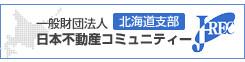 J-REC 一般財団法人 日本不動産コミュニティ北海道支部