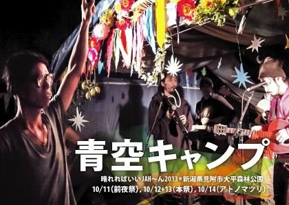 2013仮フライヤー