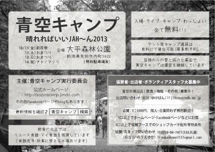 2013仮フライヤー裏