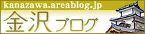 金沢ブログ