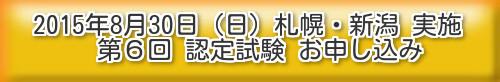 介護口腔ケア推進士認定試験,第6回,札幌,北海道,新潟