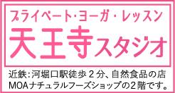 奈良県・中宮寺ヨーガ・スタジオのご案内 JR法隆寺駅から法隆寺門前行きバス終点・近鉄筒井駅から王子駅行きバス・中宮寺前下車のヨーガ・スタジオです。