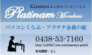 木更津・祇園教室みんなのぱそこんくらぶ「プラチナ会員」の証