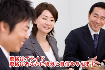 全日本情報学習振興会の受験会場です