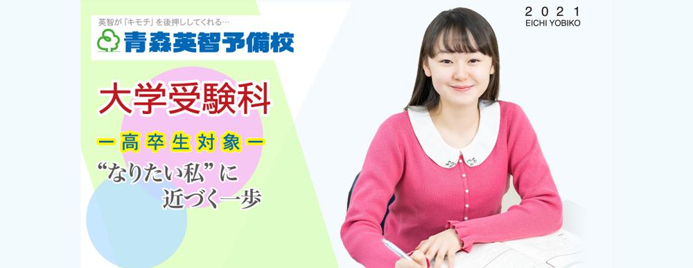 【青森英智予備校】R3 総合説明会(大学受験科・高卒対象)