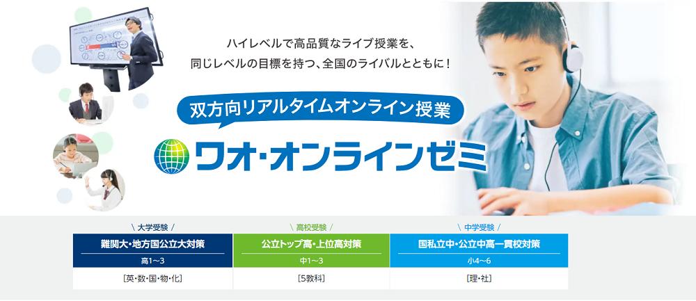 【個別指導Axis】ワオ・オンラインゼミ
