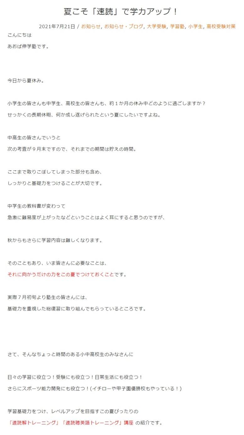【あおば伸学塾】夏こそ「速読」で学力アップ!