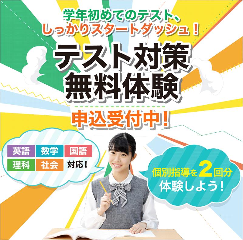 【英智学館】テスト対策 無料体験 申込受付中!