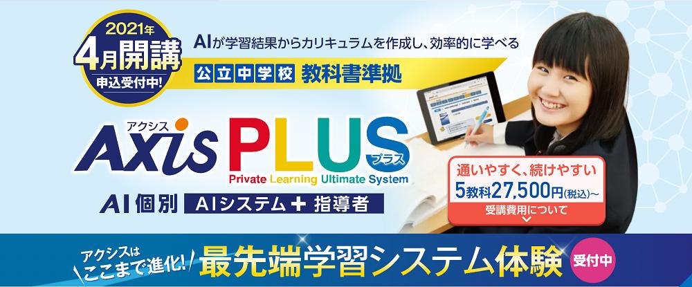【個別指導Axis】AIシステム+指導者のAxis PLUS(教科書準拠)