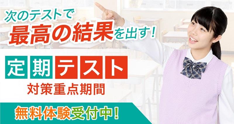 【英智学館】定期テスト対策重点期間