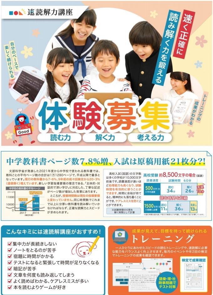あおば伸学塾,志望校,小学生からの速読トレーニング
