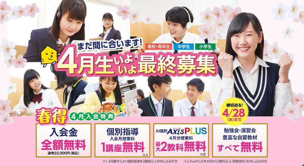 【個別指導Axis】4月生最終募集 まだ間に合います!