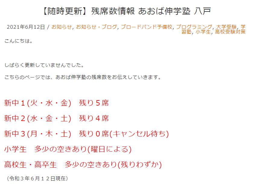 【あおば伸学塾】残席数 6/12現在情報(随時更新)