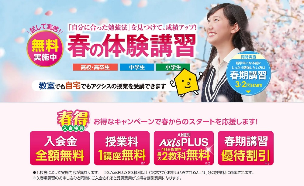 【個別指導Axis・無料】春の体験講習
