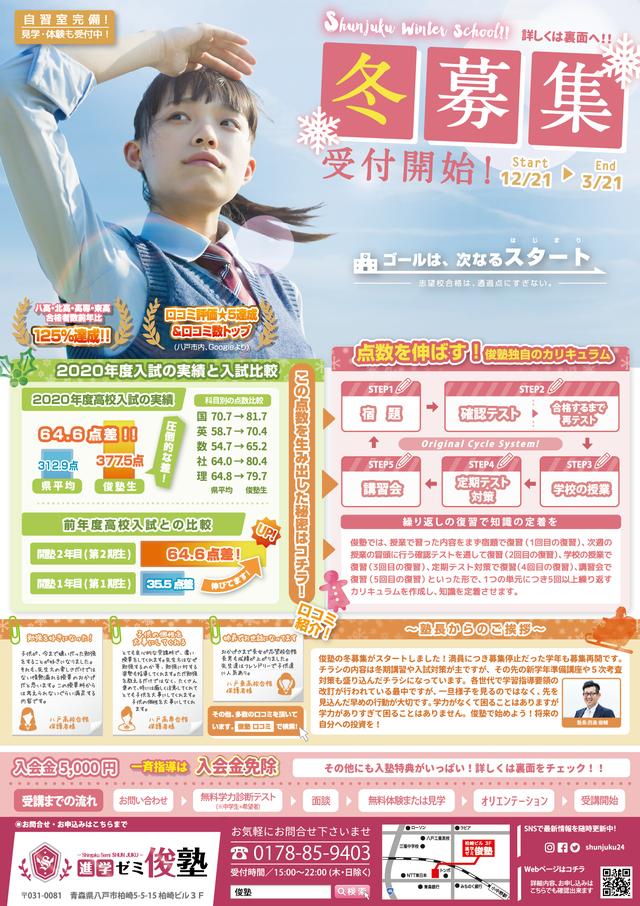進学ゼミ俊塾,青森県,八戸市,新規入塾生募集中