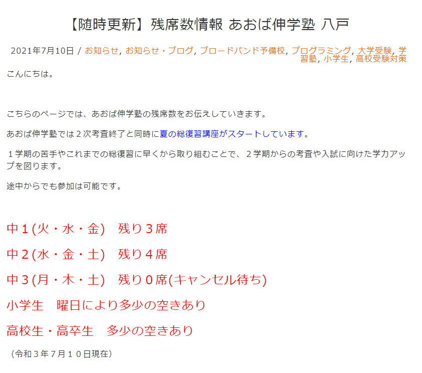 【あおば伸学塾】残席数 7/10現在情報(随時更新)