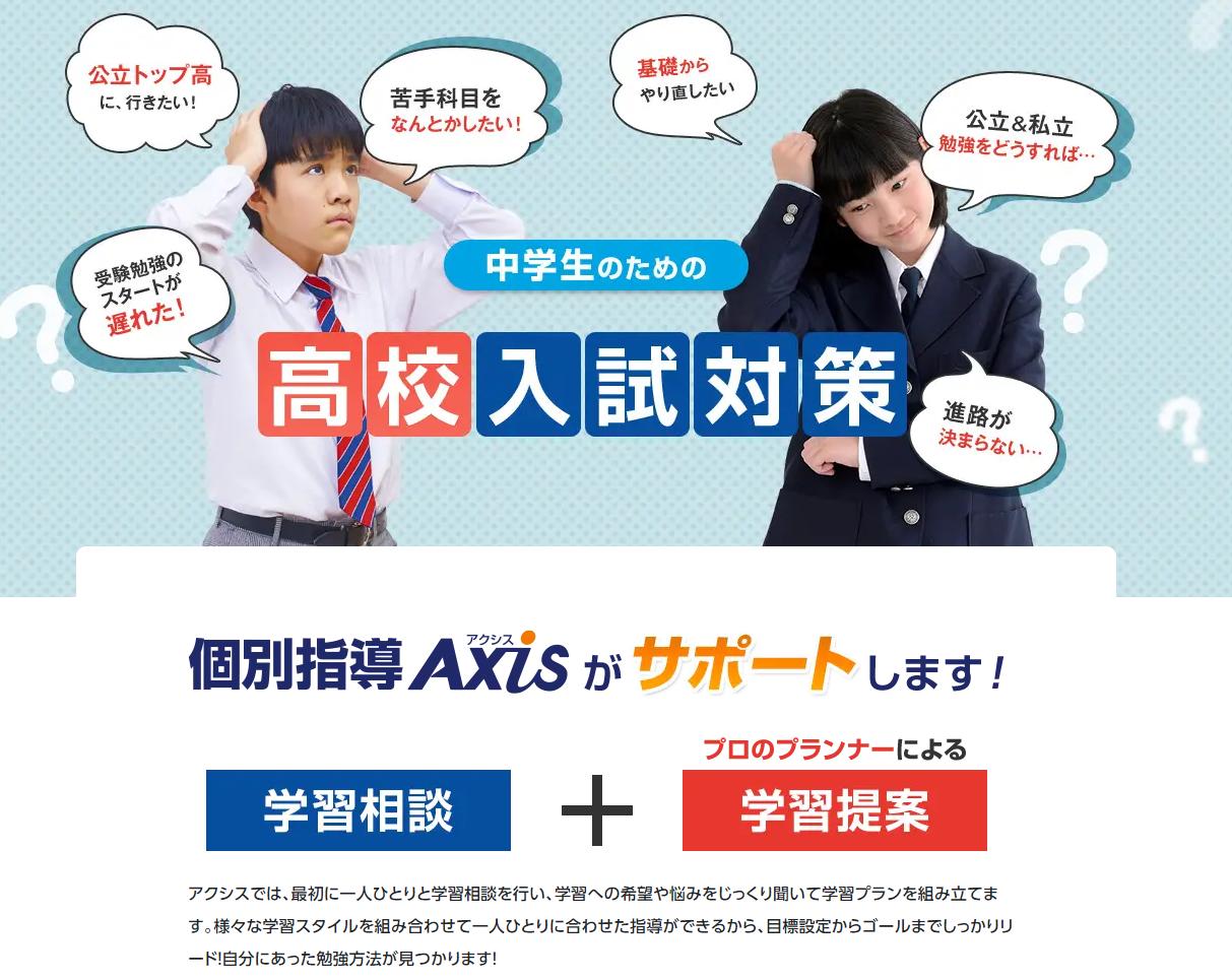 【個別指導Axis】中学生のための高校入試対策