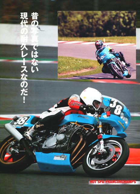 Wenn man schief genug fährt, kommt man auch auf´s cover einer japanischen Fan-Zeitschrift. Heiko Bartels  2010 (!), Rennstrecke Spa-Francochamps auf der Gus-Kuhn-Suzuki