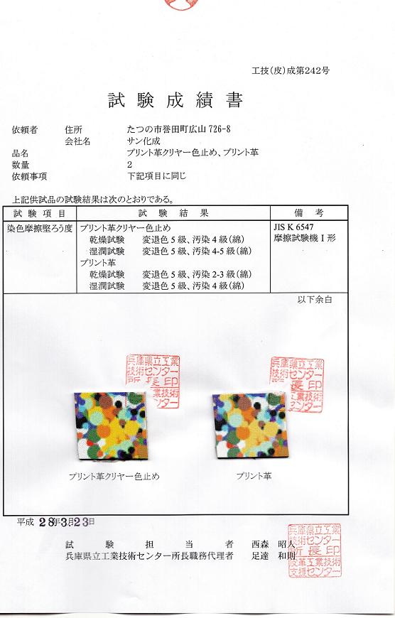 試験成績書 JIS-K6547
