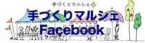 手づくりマルシェFacebook