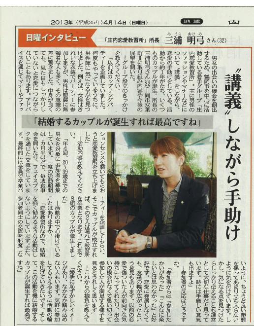 2013/4/14 山形新聞