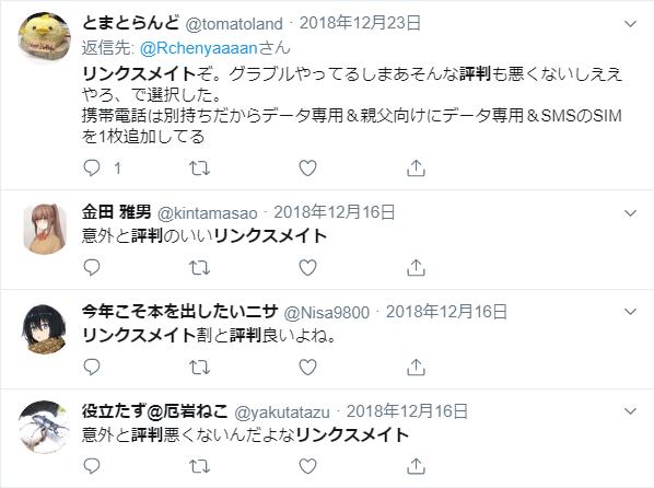 リンクスメイト 評判