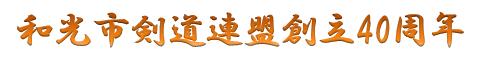 和光市剣道連盟創立40周年