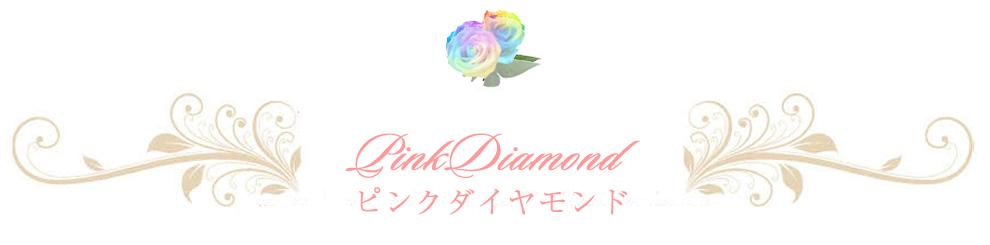 ナチュラルピンクダイヤモンド