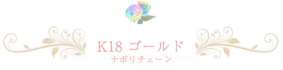 18金 ナポリ丸・8面チェーン