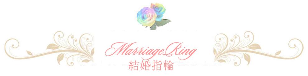 マリッジリング(ご結婚指輪)