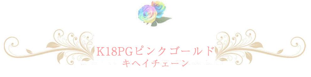 ピンクゴールドチェーン