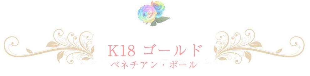 18金 チェーン