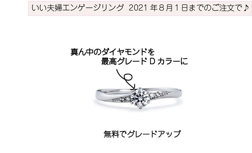 ダイヤモンド最高評価Dカラーグレードアップキャンペーン