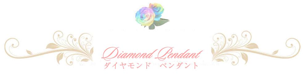 美しく輝く上質ダイヤモンド