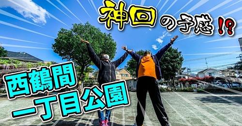 石井直樹のお気楽ブログ389:YouTubeデビュー第2弾!大和市ローカルチャンネル「大和ん家」みるべ~し