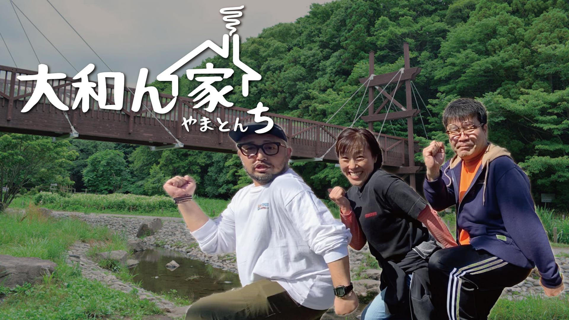 石井直樹のお気楽ブログ385:大和市ローカルYouTubeチャンネル【大和ん家】開設したよ~