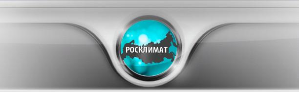 Росклимат Rosklimat ptkrk logo логотип