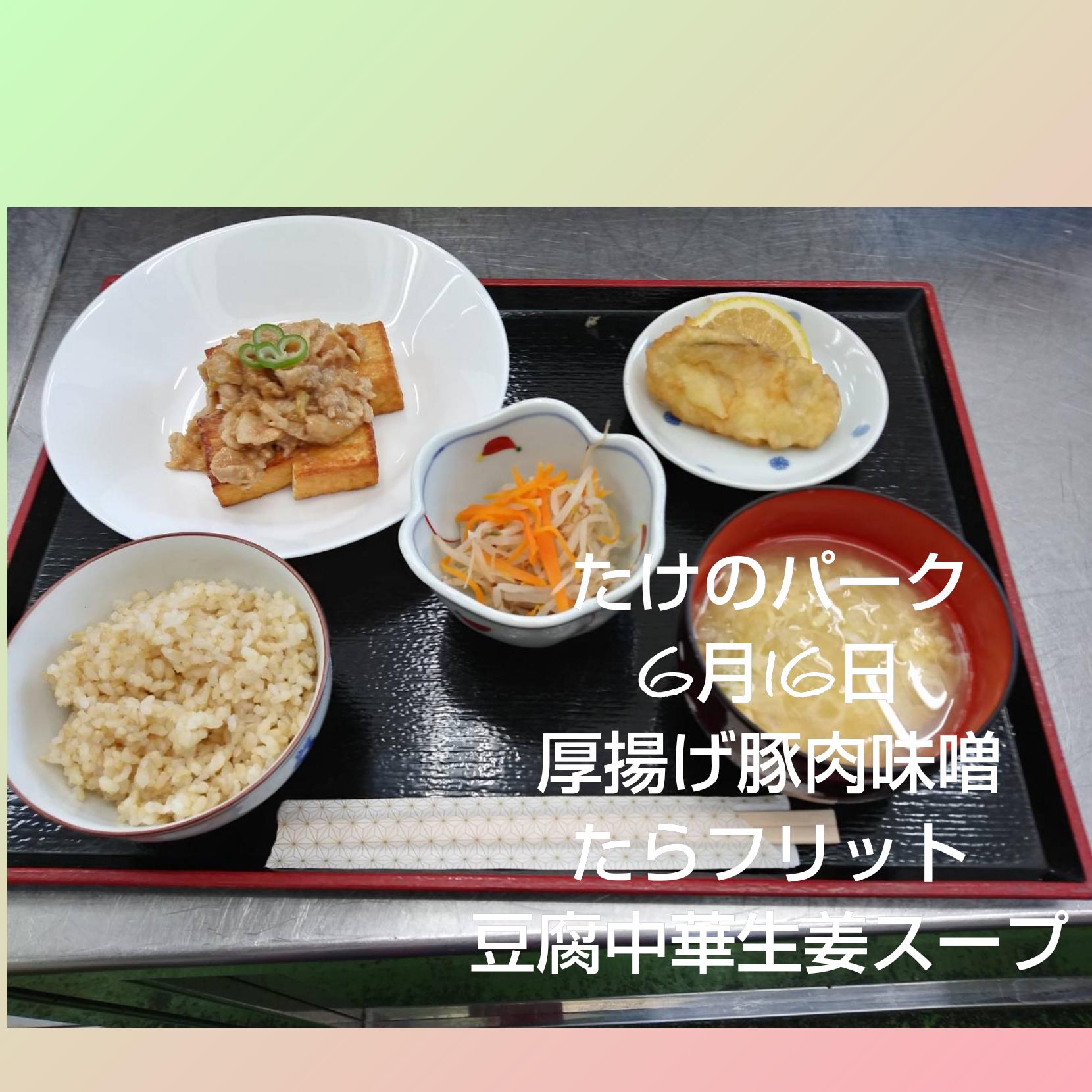 厚揚げ豚肉味噌、たらフリット、豆腐中華ショウガスープの写真